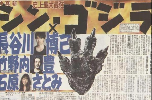 新・真・神「シン・ゴジラ」映画のあらすじとキャスト【ネタバレ】