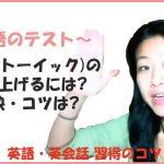 TOEIC テスト受験対策・コツ・勉強法・スコアアップ
