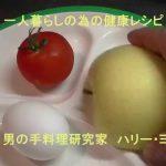 一人暮らしの簡単ヘルシー朝食レシピ リンゴ、玉子、トマト、洋食ブレックファースト
