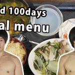 食べて痩せる!20キロ痩せた100日ダイエットの食事メニュー