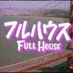 フルハウス懐かしのオープニングテーマ【Full House】