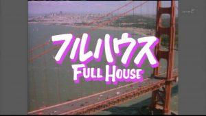 yt-964-FULL-HOUSE-Opening-in-Japan