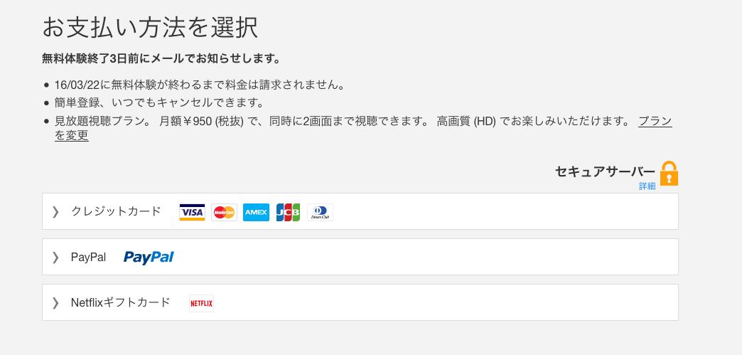Netflix(ネットフリックス)の登録の仕方
