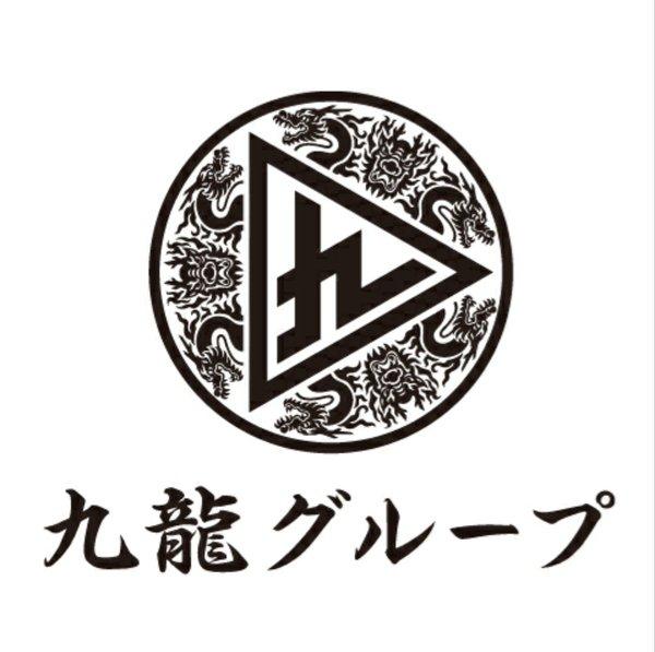 九龍グループ ハイアンドロー(HiGH&LOW)