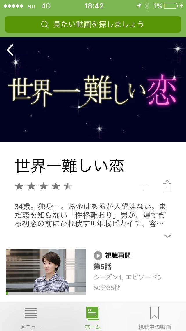 「世界一難しい恋」(セカムズ)第5話のあらすじと感想【hulu配信】