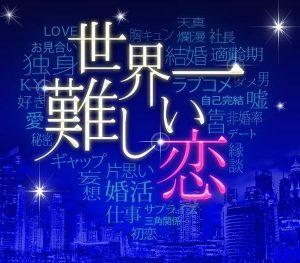 【完全保存版】「世界一難しい恋」(セカムズ)のあらすじとキャスト
