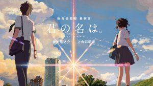 【新海誠の最高傑作】映画「君の名は。」のあらすじとキャスト・ネタバレ感想・評価