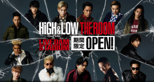 【ハイアンドローのカラオケ】「HiGH&LOW THE ROOM」の開催期間・お店・コメント映像
