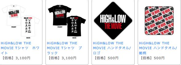 映画「HiGH&LOW THE MOVIE」のオフィシャルグッズ
