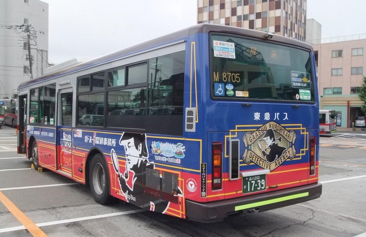 「笑ってはいけないガキ使バス」汐留