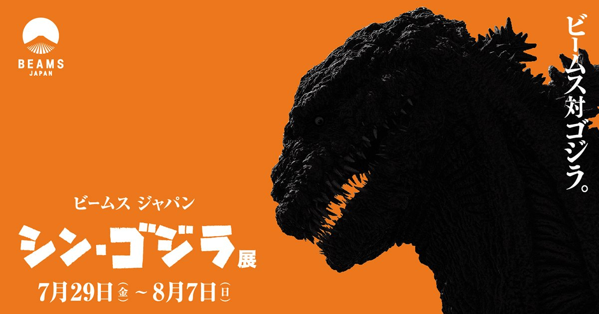 東京・新宿ビームスジャパン シンゴジラ展