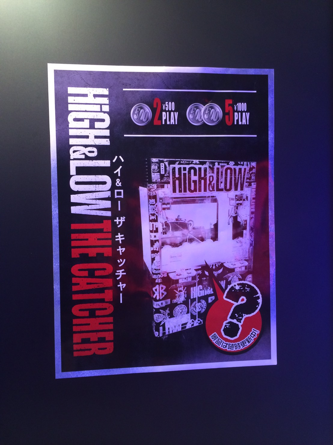 HiGH&LOW THE BASE ガチャ&クレーンゲーム