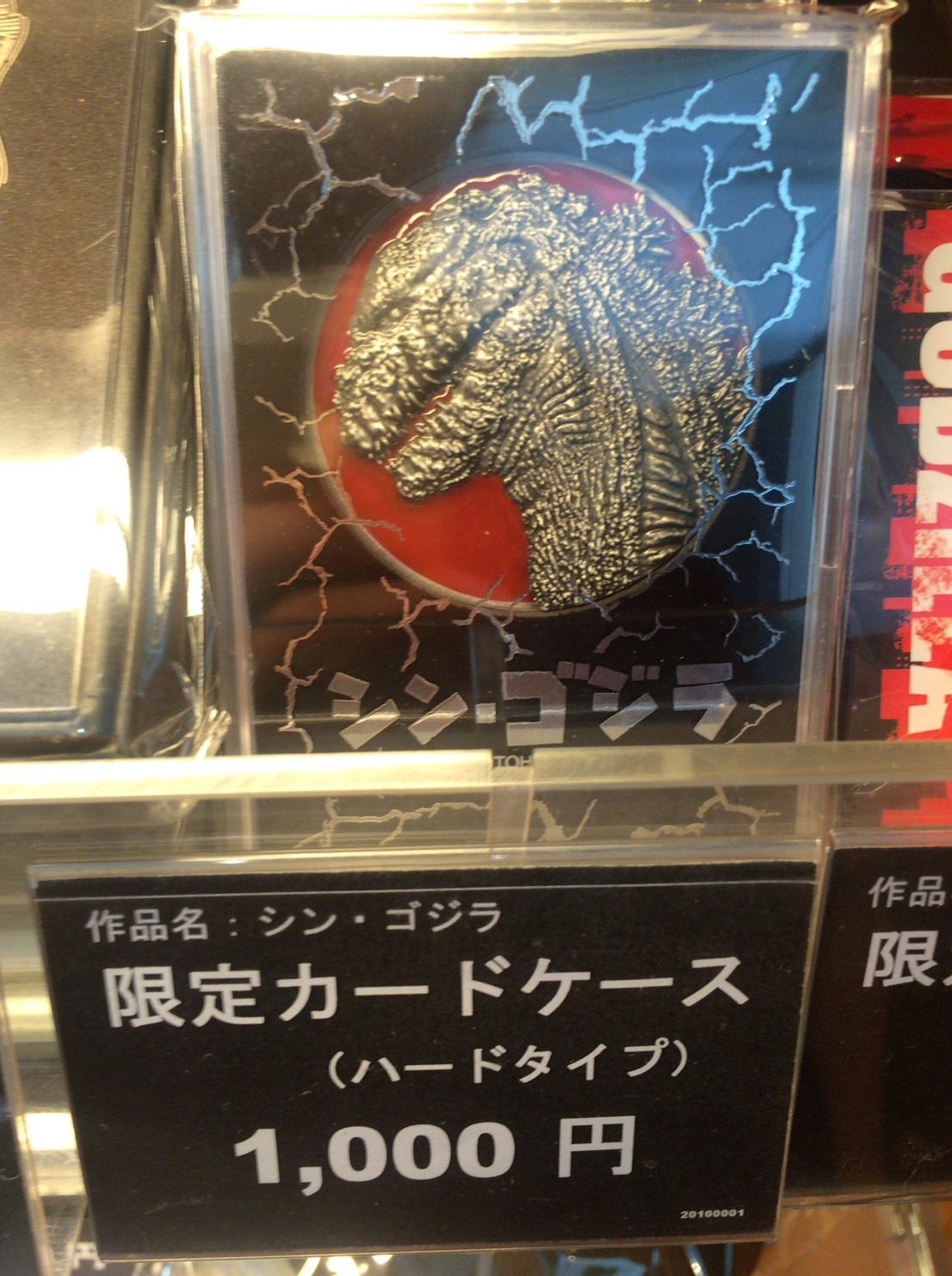シンゴジラの劇場グッズ 限定カードケース