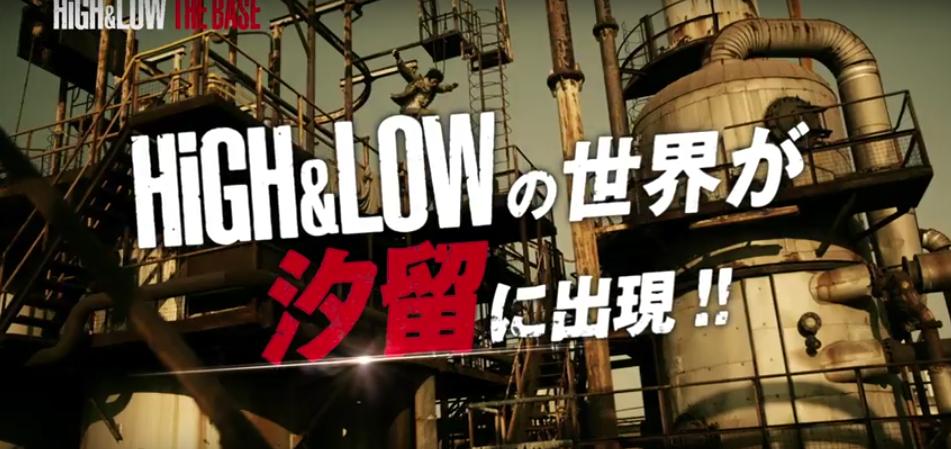 【超☆汐留パラダイス!】HiGH&LOW THE BASE!ハイアンドロー会場限定グッツ・オリジナルメニューの詳細