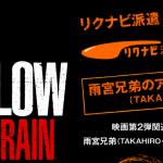 雨宮兄弟とバイト!「HiGH&LOW THE RED RAIN」リクナビ派遣の登録方法と応募期限
