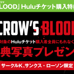 【特典写真】CROW'S BLOOD(クロウズブラッド)huluチケットの購入方法