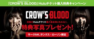 【特典写真】CROW'S BLOOD(クロウズ・ブラッド)huluチケットの購入方法