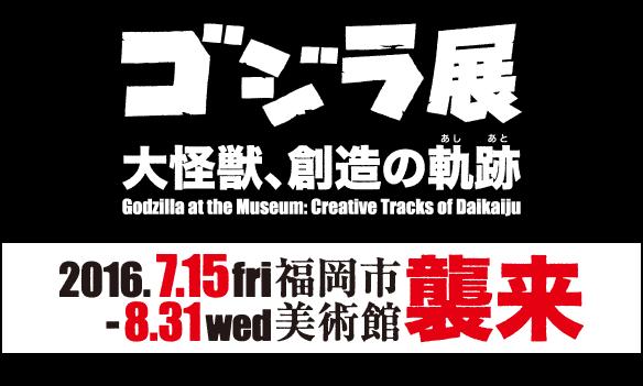 福岡市美術館 ゴジラ展