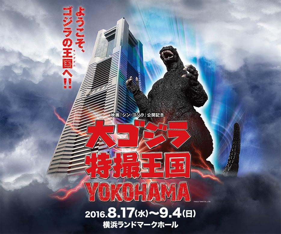 横浜 大ゴジラ特撮王国