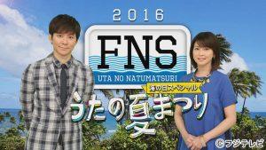 2016年「FNSうたの夏まつり」三代目J Soul Brothers出演決定!タイムテーブル