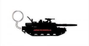JAPAN VS GODZILLA 10 式戦車メタルキーホルダー