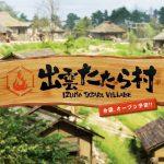 メンバー来店!「出雲たたら村」の開催日とチケット・アクセス情報 グッズ・ガチャ