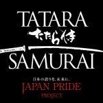【日本の誇りを未来に】映画「たたら侍」あらすじとキャスト公開!テーマパーク登場!