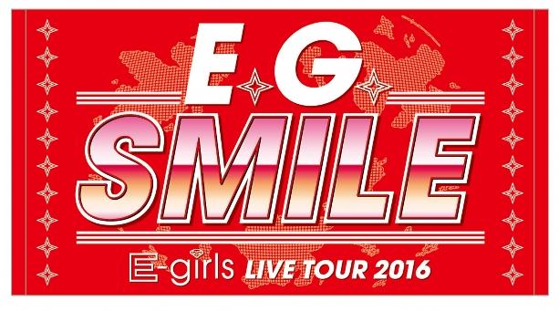 ビーチタオル【E-girlsファン必見】イーガールグッズ一覧