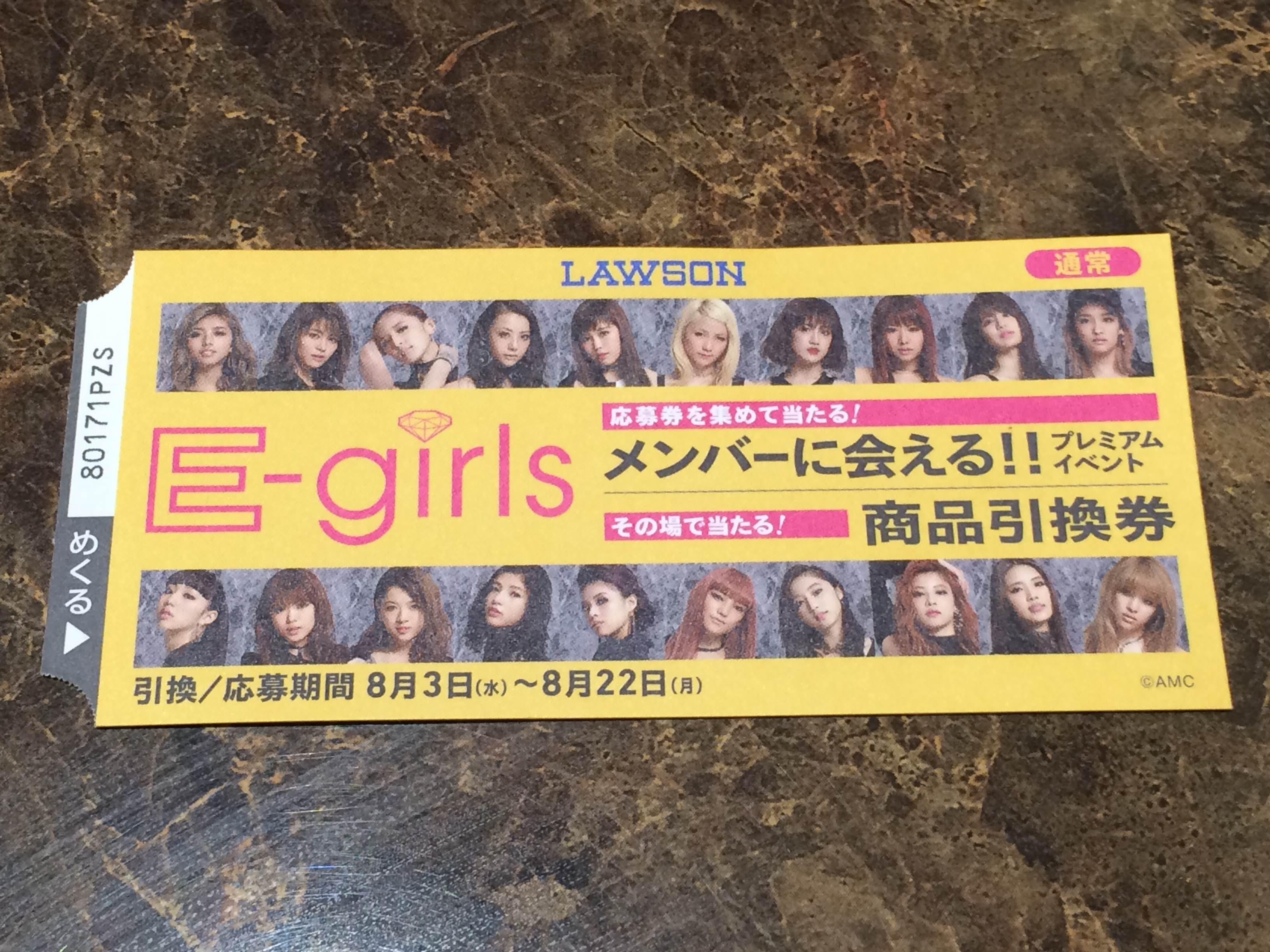 メンバーに会える!E-girlsローソンキャンペーン!スピードくじ【リツート・クイズ】
