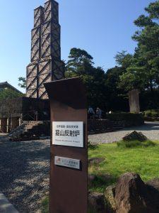 【伊豆の世界遺産】韮山反射炉で観光!入場料やアクセス・お土産など