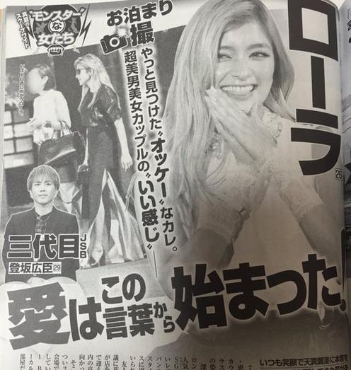 三代目登坂とローラの熱愛報道!彼女の証拠画像も?ついに結婚か!?【女性セブン】