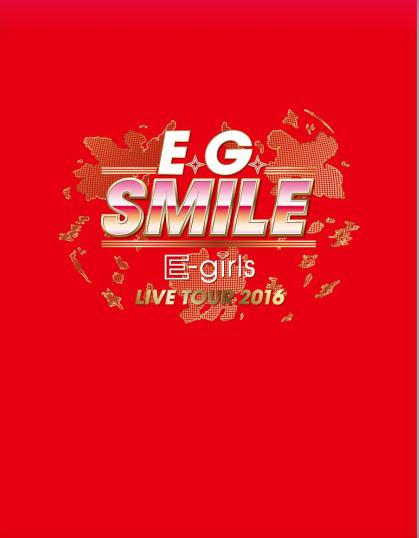 ツアーパンフレット【E-girlsファン必見】イーガールグッズ一覧
