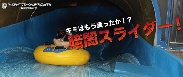 シャトレーゼ ガトーキングダム サッポロ 北海道