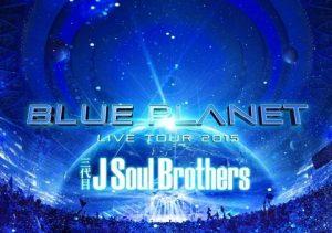 【三代目JSBファン必見】「LIVE TOUR BLUE PLANET」のライブ・会場限定グッズ一覧