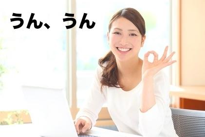 【スラング英語の教科書】Yup(ヤップ)の正しい意味と使い方