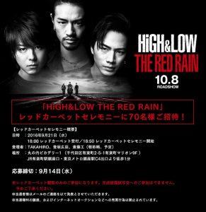 「HiGH&LOW THE RED RAIN」レッドカーペットセレモニーと完成披露試写会の開催場所•チケット