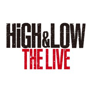 【ライブ完全公開】「HiGH&LOW THE LIVE」の構成・レポ・ライブビューイング・DVD