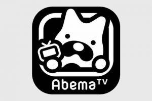 無料アプリでEXILEライブを見よう!AbemaTV(アベマTV)の使い方と料金・データ通信について