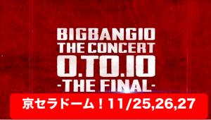 京セラドーム大阪!BIGBANGライブ「0.TO.10 THE FINAL」セトリ・レポ・ネタバレ・アリーナ【ビッグバン】