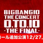 【追加・アンコール公演】京セラ!BIGBANGライブ「0.TO.10 THE FINAL」セトリ・レポ・アリーナ