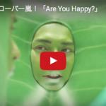 話題騒然のクローバー嵐!「Are You Happy?」のCM【アユハピ】