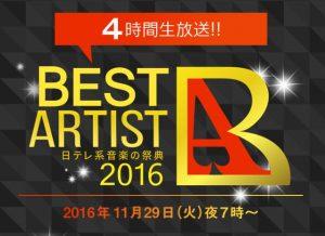 2016年日テレ「ベストアーティスト」の出演者やタイムテーブル・セトリ・ネタバレ感想