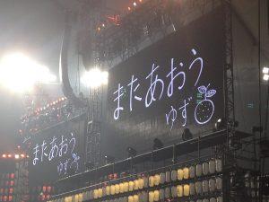 2017年ゆずドームツアー&ベストアルバム来春発売決定!ライブ日程とチケット