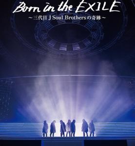 2017年初のドキュメンタリー映画「Born in the EXILE ~三代目 J Soul Brothersの奇跡~」Blu-ray発売決定・初回特典