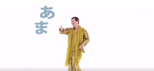 ピコ太郎新曲MV「二文字目ミステイク」と歌詞の意味【PPAP】