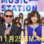 11月25日AKB48,ブルエン,TOKIO,桑田佳祐,ポルノ,ミュージックステーション(Mステ)の出演者