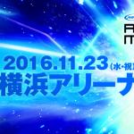 横浜アリーナ!2016アニマックスミュージックの出演者・アリーナ・レポ・グッズ【ANIMAX MUSIX】