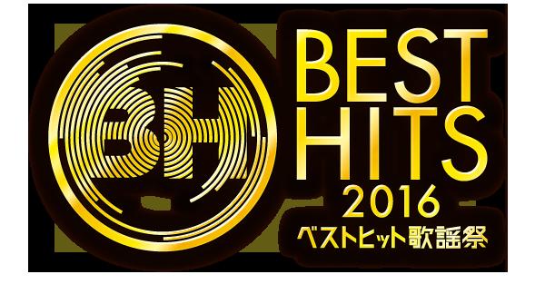 2016年!「ベストヒット歌謡祭」の出演者やタイムテーブル・セトリ・ネタバレ感想・レポ