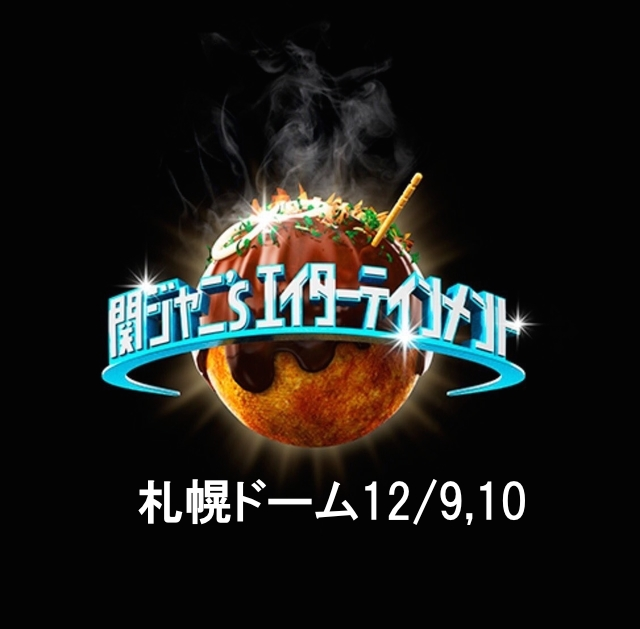 札幌ドーム!関ジャニ∞「関ジャニ'sエイターテイメント」のセトリ・レポ・ネタバレ・プレ販売・アリーナ