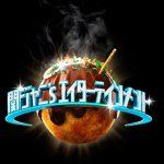 関ジャニ∞5大ドームツアー!「関ジャニ'sエイターテイメント」コンサート日程,会場,チケット,参戦服